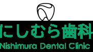 にしむら歯科